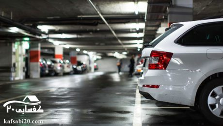 کفسابی پارکینگ